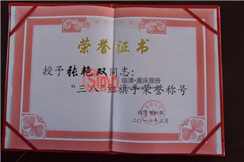 张总荣获荣誉证书