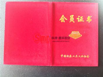 中国机床工具工业协会会员证书