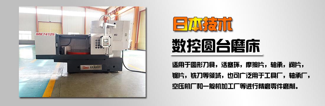 日本技术数控卧磨M7350